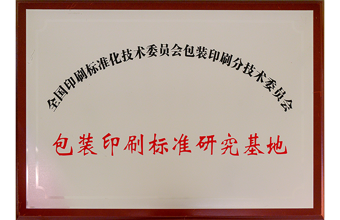 Packaging and printing standards research base包装印刷标准研究基地